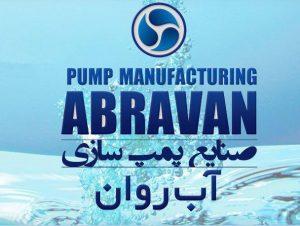 پمپ PUMP سری 35 - 300 را از شرکت صنایع پمپ سازی آبروان خریداری کنید