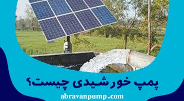 پمپ-آب-خورشیدی-