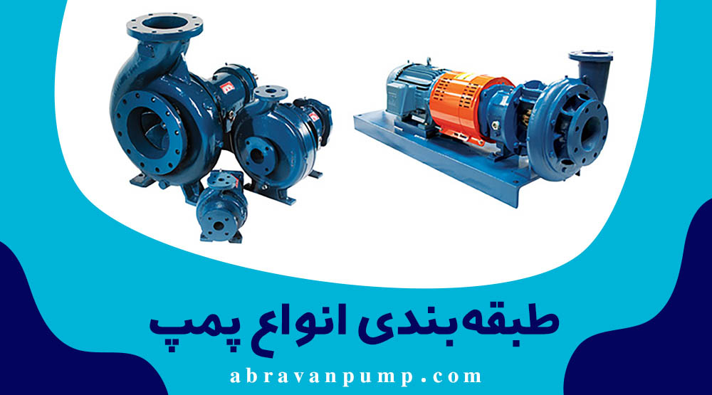 طبقه بندی انواع پمپ صنعتی بر اساس روش های گوناگونی انجام میشود.
