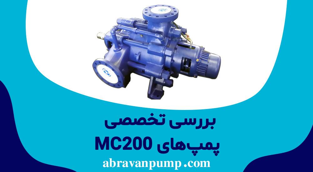 پمپ MC200