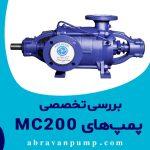 بررسی تخصصی پمپ MC200